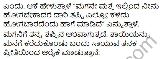 Tili Kannada Text Book Class 5 Solutions Padya Chapter 6 Magu - Chanda - Harake 6