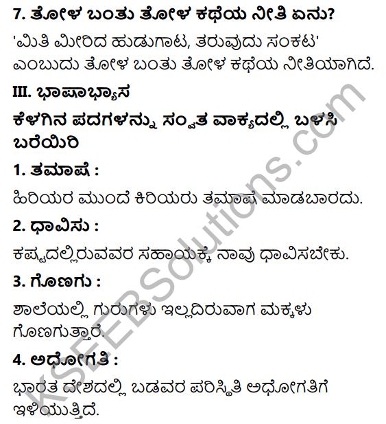 Tili Kannada Text Book Class 6 Solutions Gadya Chapter 1 Tola Bantu Tola 3