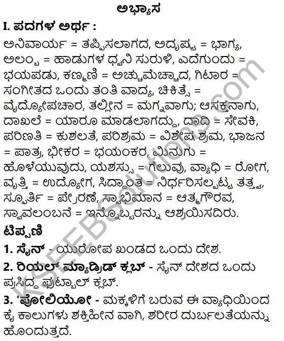Tili Kannada Text Book Class 6 Solutions Gadya Chapter 4 Edegundada Dhiraru 1