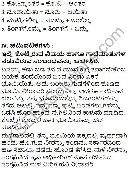 Tili Kannada Text Book Class 6 Solutions Gadya Chapter 4 Edegundada Dhiraru 10
