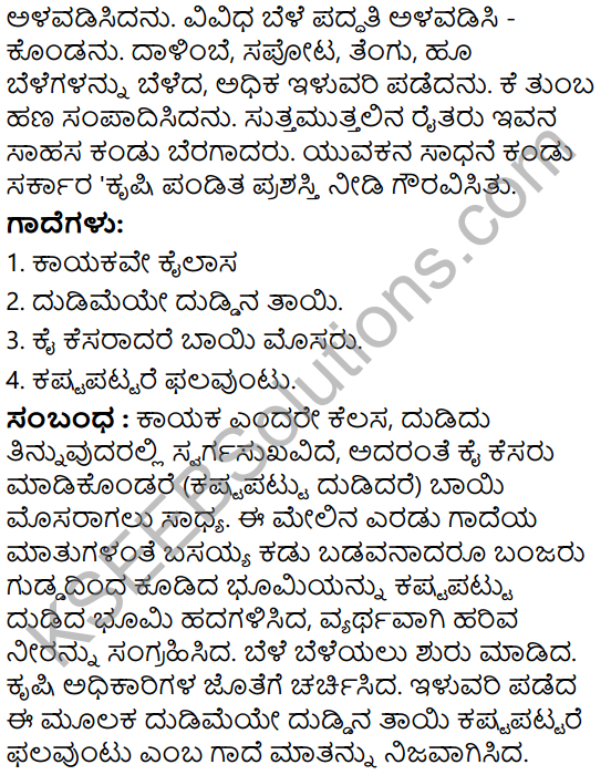 Tili Kannada Text Book Class 6 Solutions Gadya Chapter 4 Edegundada Dhiraru 11