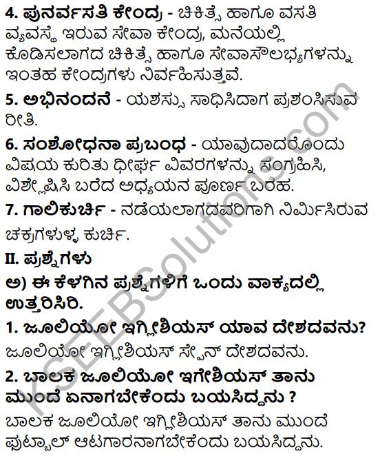 Tili Kannada Text Book Class 6 Solutions Gadya Chapter 4 Edegundada Dhiraru 2
