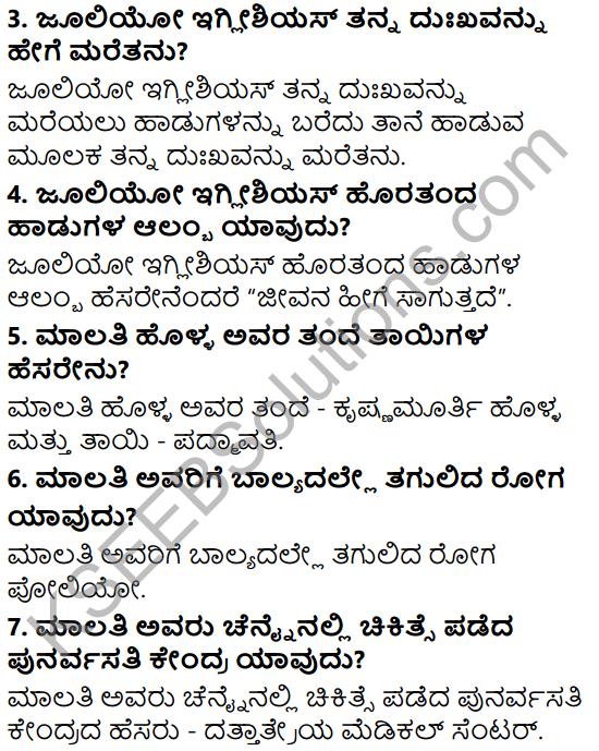 Tili Kannada Text Book Class 6 Solutions Gadya Chapter 4 Edegundada Dhiraru 3