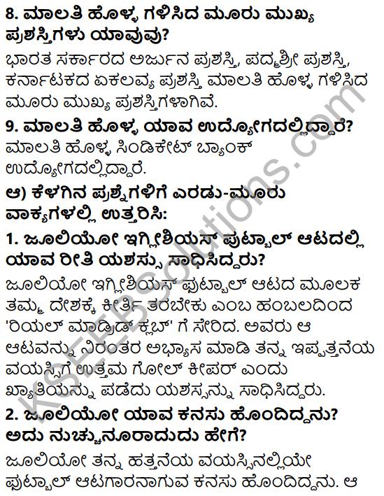 Tili Kannada Text Book Class 6 Solutions Gadya Chapter 4 Edegundada Dhiraru 4