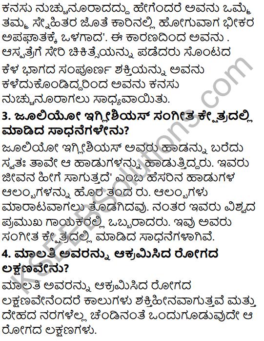 Tili Kannada Text Book Class 6 Solutions Gadya Chapter 4 Edegundada Dhiraru 5