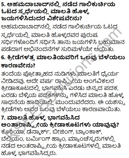 Tili Kannada Text Book Class 6 Solutions Gadya Chapter 4 Edegundada Dhiraru 6