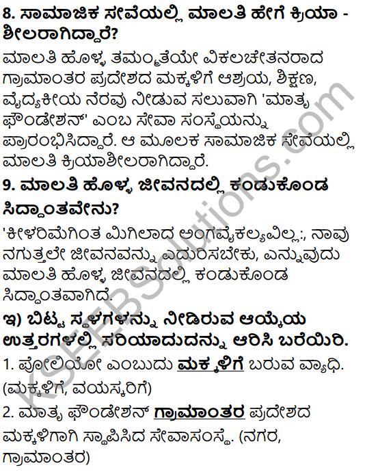 Tili Kannada Text Book Class 6 Solutions Gadya Chapter 4 Edegundada Dhiraru 7