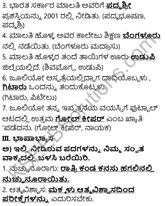 Tili Kannada Text Book Class 6 Solutions Gadya Chapter 4 Edegundada Dhiraru 8