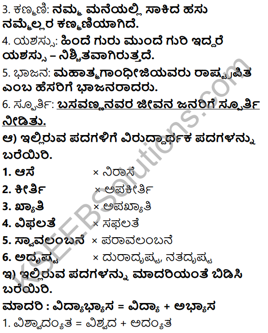 Tili Kannada Text Book Class 6 Solutions Gadya Chapter 4 Edegundada Dhiraru 9
