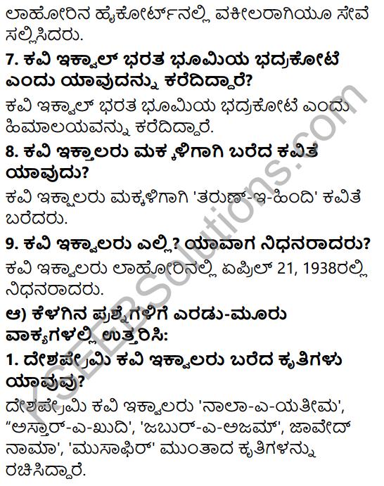 Tili Kannada Text Book Class 6 Solutions Gadya Chapter 7 Desapremi Kavi Iqbal 3