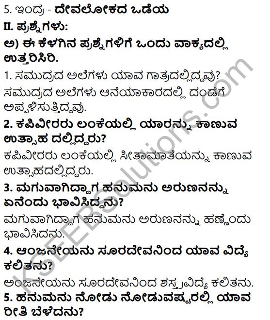 Tili Kannada Text Book Class 6 Solutions Gadya Chapter 8 Ninnallu Adbhuta Shaktiyide 2
