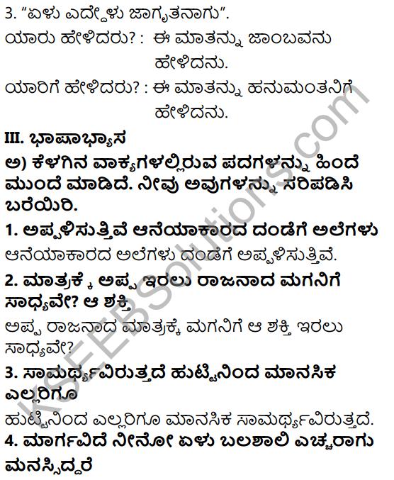 Tili Kannada Text Book Class 6 Solutions Gadya Chapter 8 Ninnallu Adbhuta Shaktiyide 8
