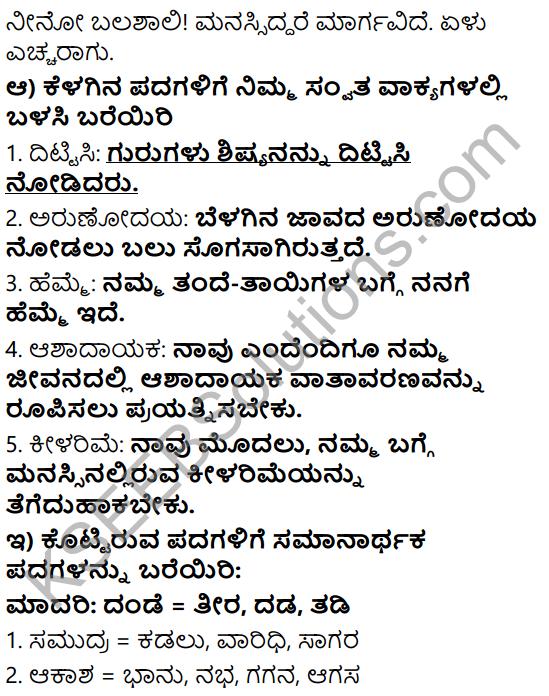 Tili Kannada Text Book Class 6 Solutions Gadya Chapter 8 Ninnallu Adbhuta Shaktiyide 9