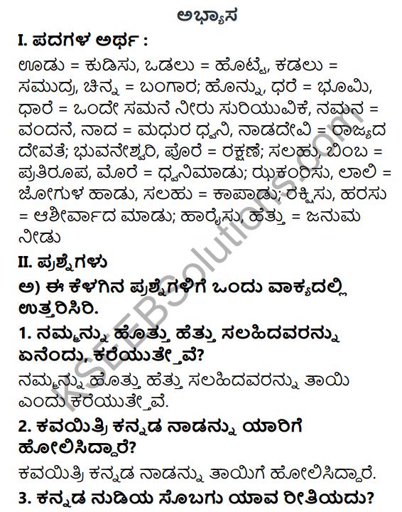 Tili Kannada Text Book Class 6 Solutions Padya Chapter 4 Kannadamma 1