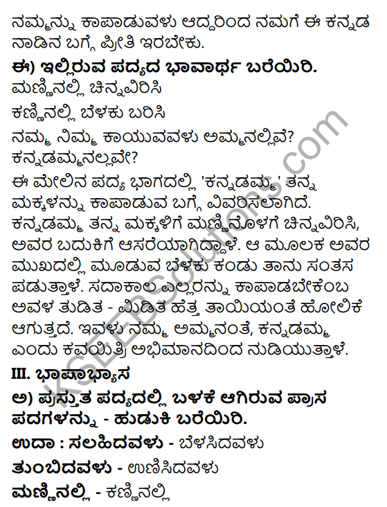 Tili Kannada Text Book Class 6 Solutions Padya Chapter 4 Kannadamma 5