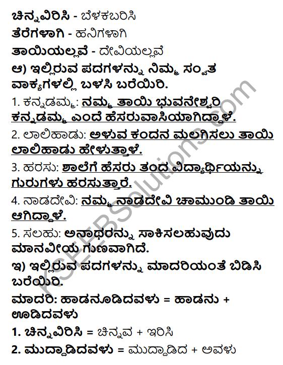 Tili Kannada Text Book Class 6 Solutions Padya Chapter 4 Kannadamma 6