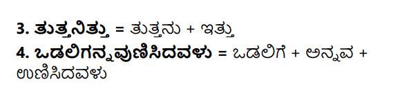 Tili Kannada Text Book Class 6 Solutions Padya Chapter 4 Kannadamma 7