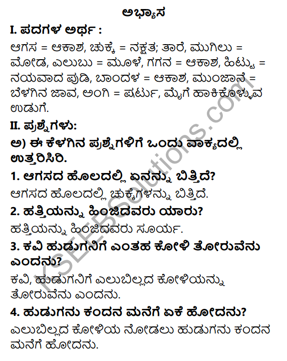Tili Kannada Text Book Class 6 Solutions Padya Chapter 7 Chutukugalu 1