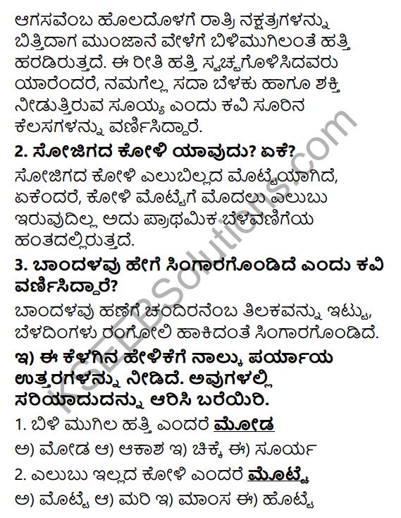 Tili Kannada Text Book Class 6 Solutions Padya Chapter 7 Chutukugalu 3