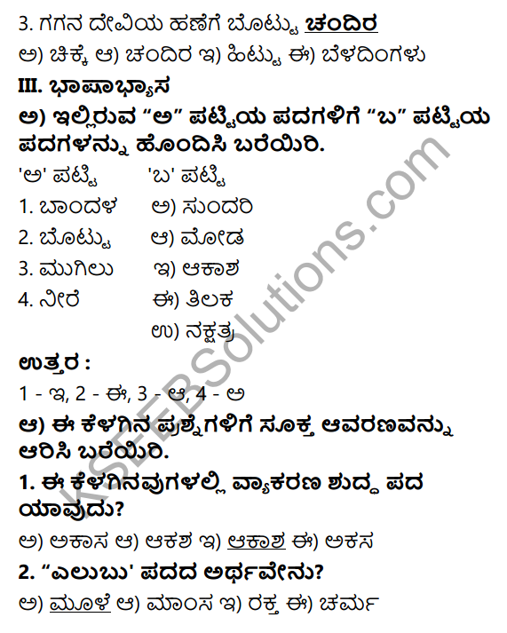 Tili Kannada Text Book Class 6 Solutions Padya Chapter 7 Chutukugalu 4