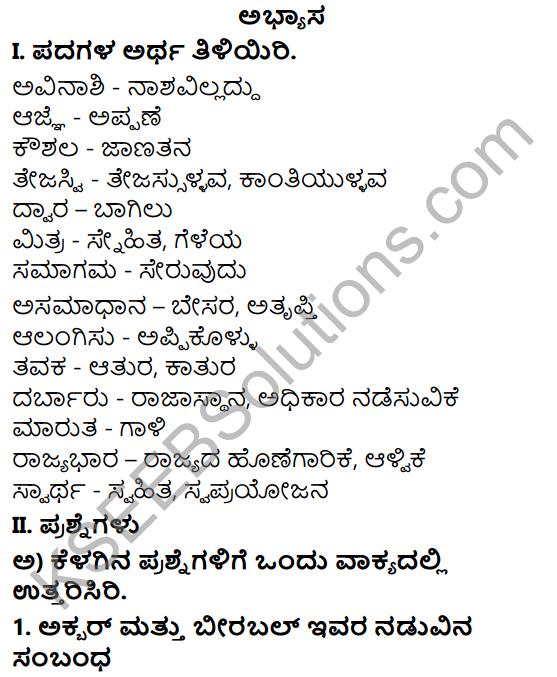 Tili Kannada Text Book Class 7 Solutions Gadya Chapter 3 Mitrara Samagama 1