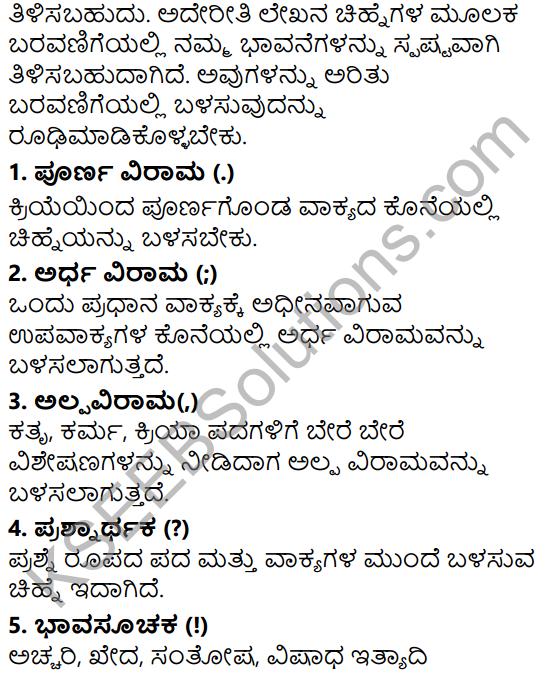 Tili Kannada Text Book Class 7 Solutions Gadya Chapter 3 Mitrara Samagama 11