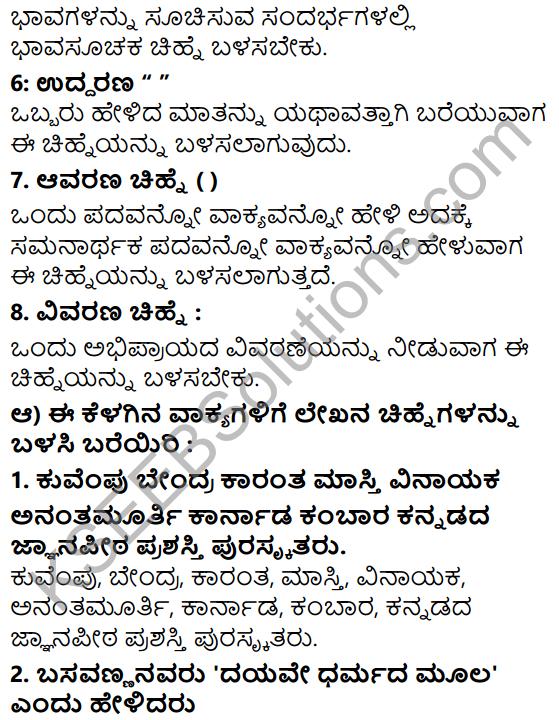 Tili Kannada Text Book Class 7 Solutions Gadya Chapter 3 Mitrara Samagama 12