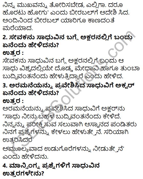 Tili Kannada Text Book Class 7 Solutions Gadya Chapter 3 Mitrara Samagama 4