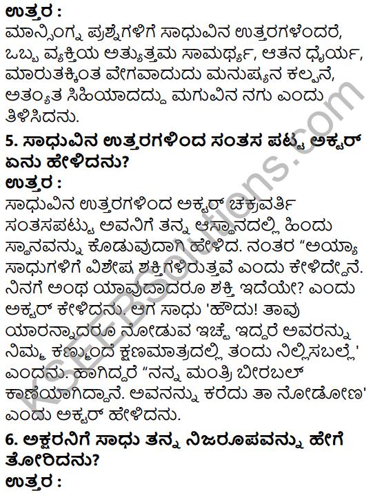 Tili Kannada Text Book Class 7 Solutions Gadya Chapter 3 Mitrara Samagama 5
