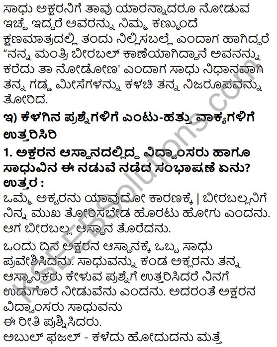 Tili Kannada Text Book Class 7 Solutions Gadya Chapter 3 Mitrara Samagama 6