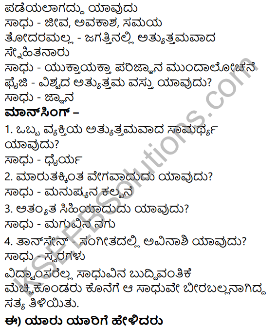 Tili Kannada Text Book Class 7 Solutions Gadya Chapter 3 Mitrara Samagama 7
