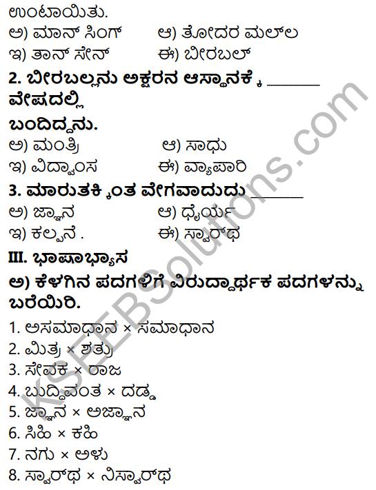 Tili Kannada Text Book Class 7 Solutions Gadya Chapter 3 Mitrara Samagama 9