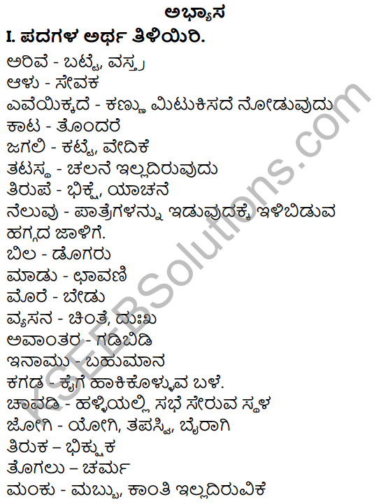 Tili Kannada Text Book Class 7 Solutions Gadya Chapter 5 Kolala Jogi 1