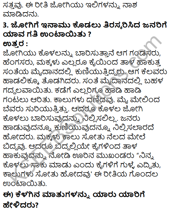 Tili Kannada Text Book Class 7 Solutions Gadya Chapter 5 Kolala Jogi 10