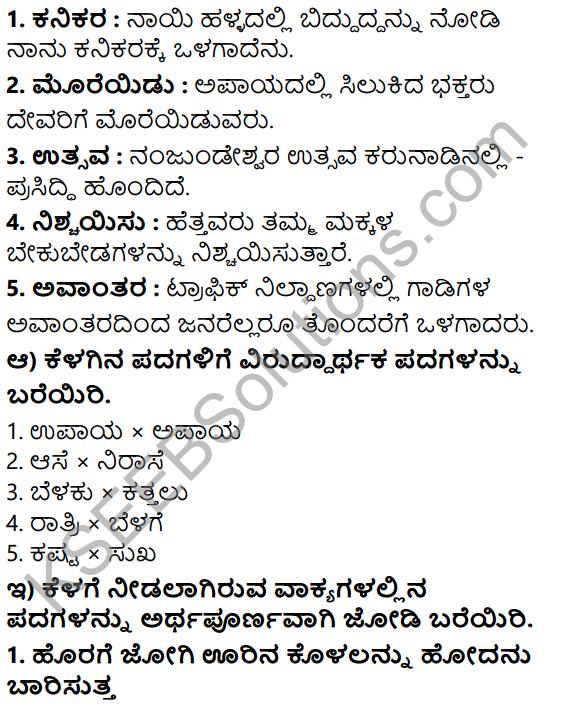 Tili Kannada Text Book Class 7 Solutions Gadya Chapter 5 Kolala Jogi 12