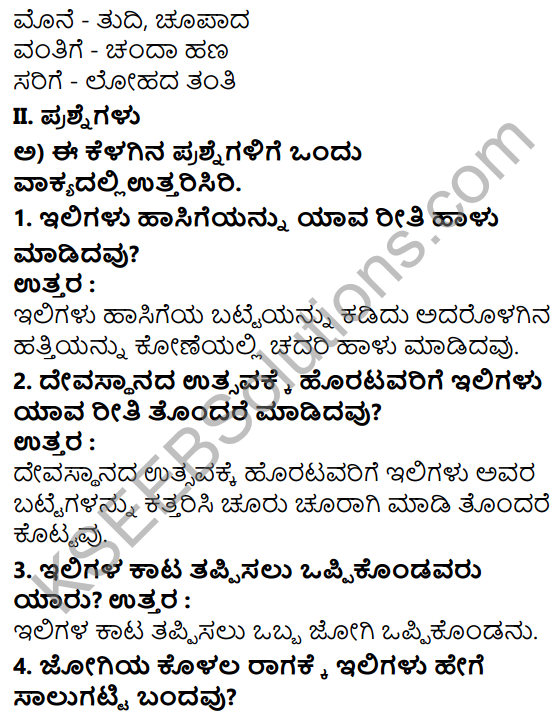 Tili Kannada Text Book Class 7 Solutions Gadya Chapter 5 Kolala Jogi 2