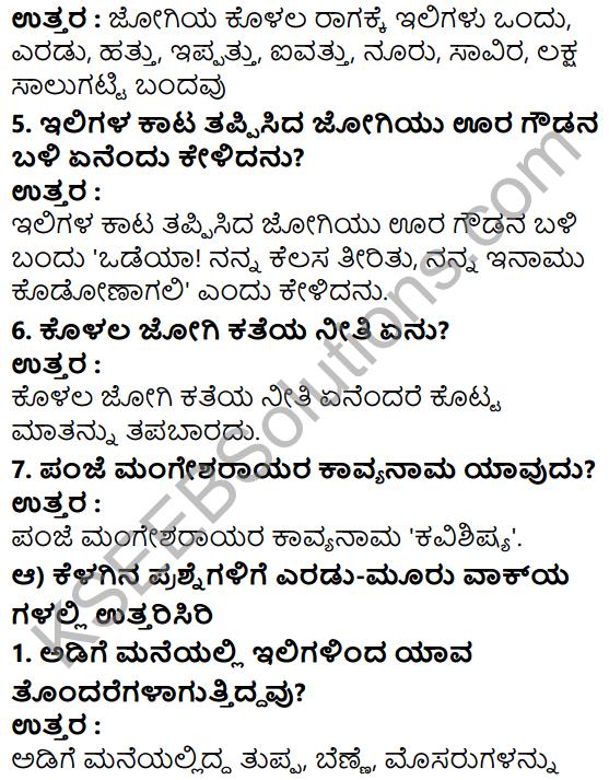 Tili Kannada Text Book Class 7 Solutions Gadya Chapter 5 Kolala Jogi 3