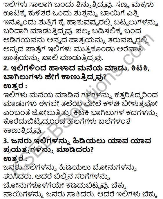Tili Kannada Text Book Class 7 Solutions Gadya Chapter 5 Kolala Jogi 4