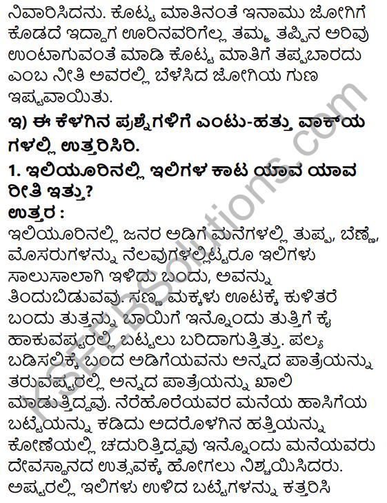Tili Kannada Text Book Class 7 Solutions Gadya Chapter 5 Kolala Jogi 8
