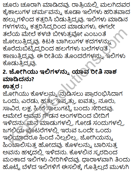 Tili Kannada Text Book Class 7 Solutions Gadya Chapter 5 Kolala Jogi 9