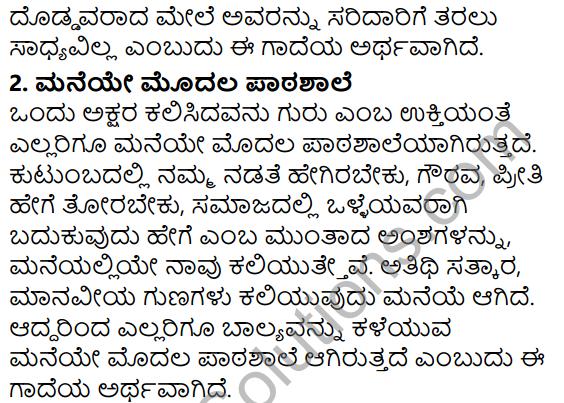 Tili Kannada Text Book Class 7 Solutions Gadya Chapter 6 Danachintamani Attimabbe 10