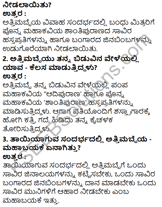 Tili Kannada Text Book Class 7 Solutions Gadya Chapter 6 Danachintamani Attimabbe 4