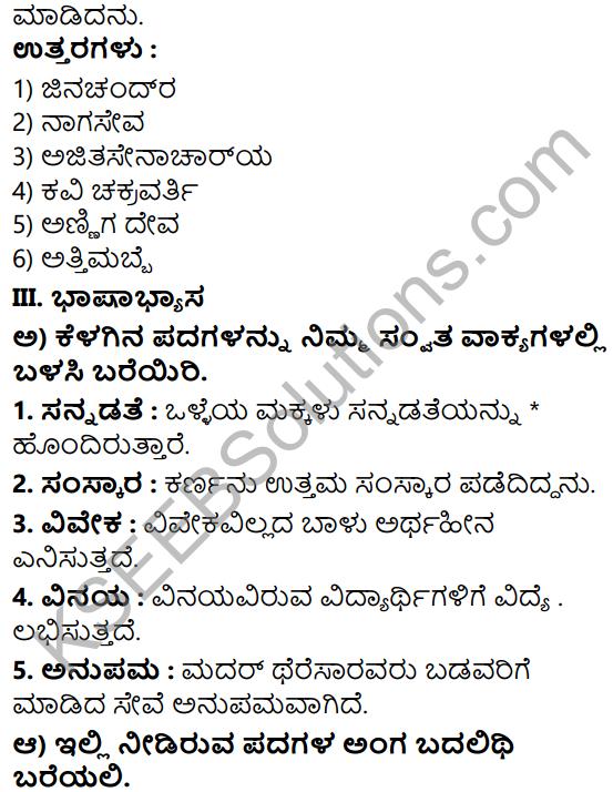 Tili Kannada Text Book Class 7 Solutions Gadya Chapter 6 Danachintamani Attimabbe 7
