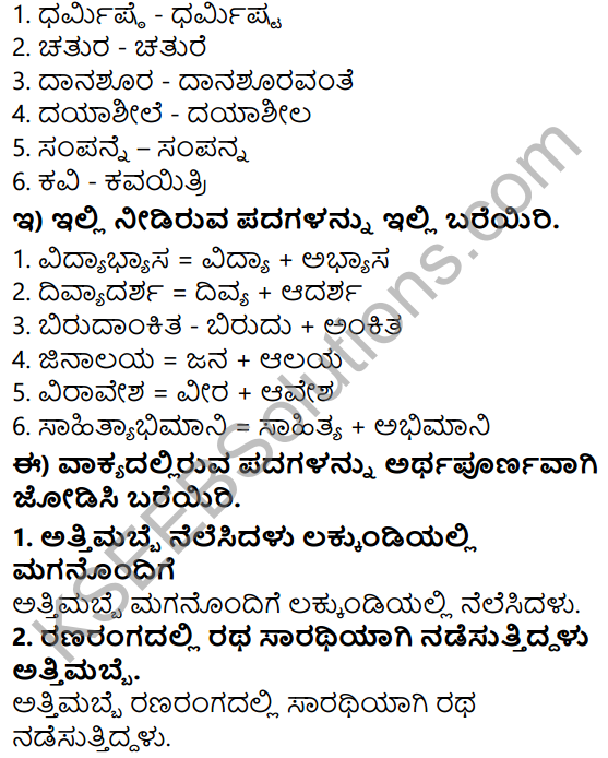 Tili Kannada Text Book Class 7 Solutions Gadya Chapter 6 Danachintamani Attimabbe 8