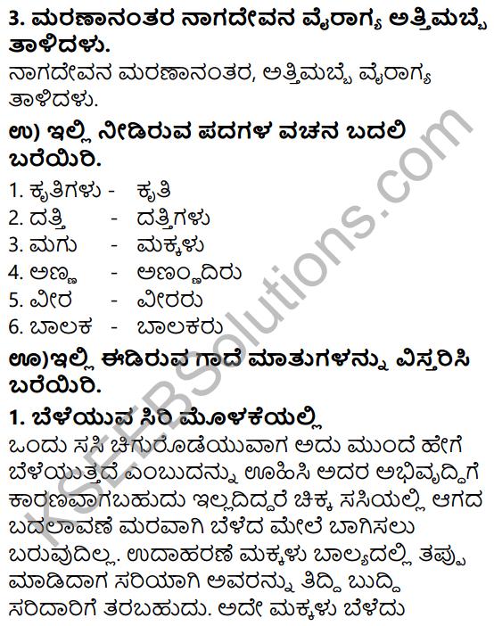 Tili Kannada Text Book Class 7 Solutions Gadya Chapter 6 Danachintamani Attimabbe 9
