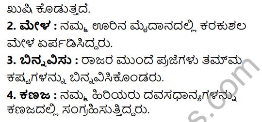 Tili Kannada Text Book Class 7 Solutions Gadya Chapter 9 Tarakarigala Mela 10