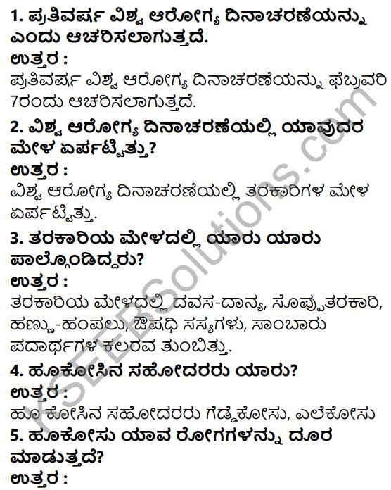 Tili Kannada Text Book Class 7 Solutions Gadya Chapter 9 Tarakarigala Mela 2