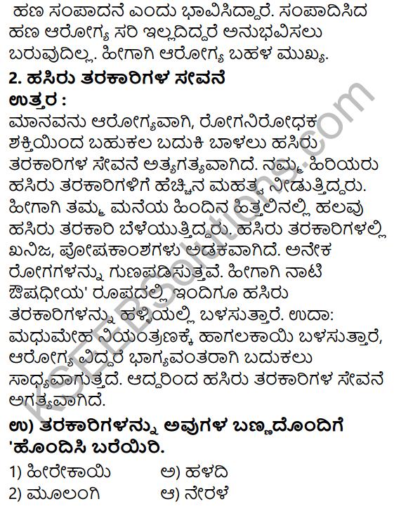 Tili Kannada Text Book Class 7 Solutions Gadya Chapter 9 Tarakarigala Mela 7