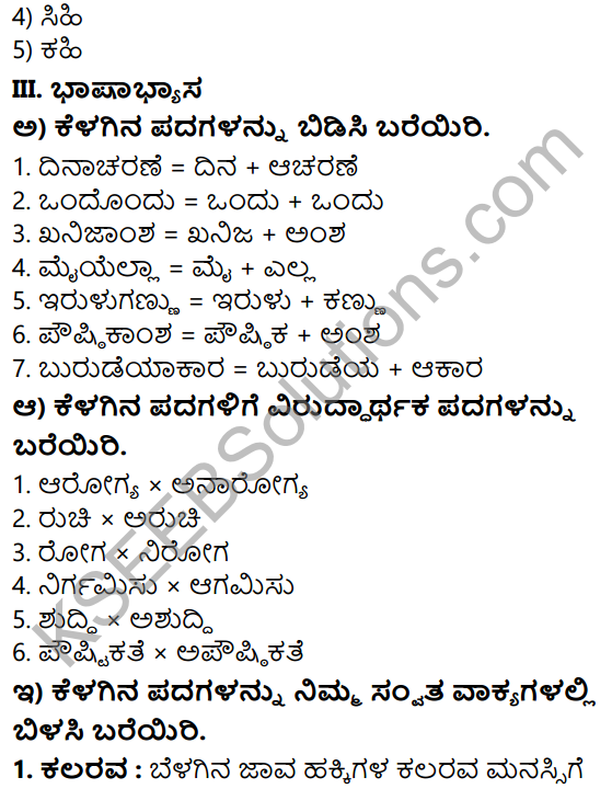 Tili Kannada Text Book Class 7 Solutions Gadya Chapter 9 Tarakarigala Mela 9