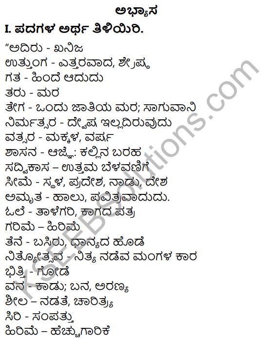 Tili Kannada Class 7 KSEEB Solutions